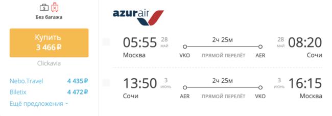 Бронирование авиабилетов Москва – Сочи за 3 466 рублей