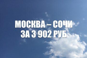 Авиабилеты Red Wings Москва – Сочи за 3902 руб.