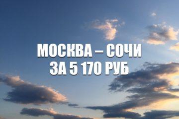Авиабилеты Utair Москва – Сочи за 5170 руб.