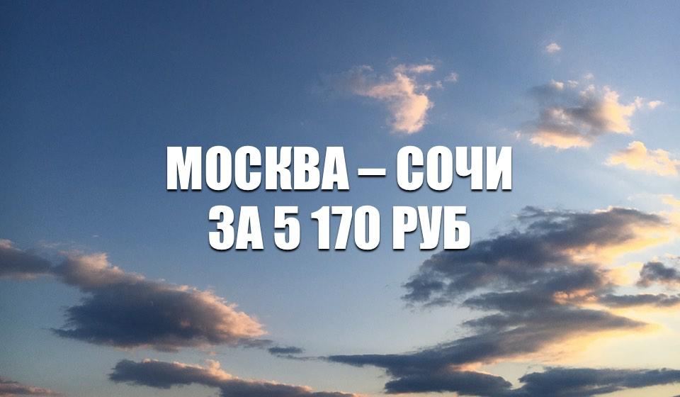 Акция Utair Москва – Сочи за 5 170 руб. на апрель-май 2021