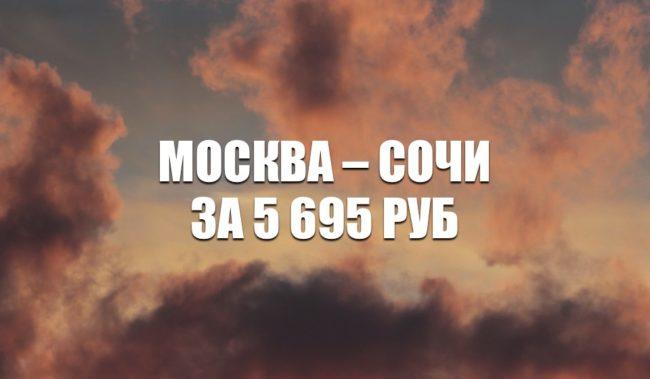 Авиабилеты «Уральских» Москва – Сочи за 5695 руб.