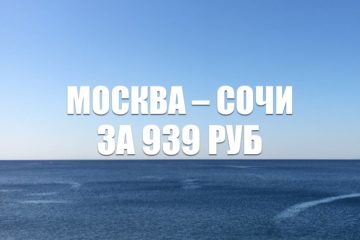 Авиабилеты ИрАэро билеты Москва – Сочи за 939 руб.