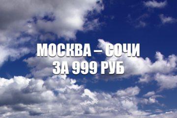 Авиабилеты «Победы» Москва — Сочи за 999 руб.