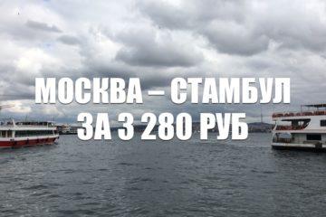 Авиабилеты «Победы» Москва — Стамбул за 3280 руб.