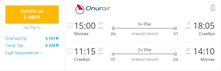 Авиабилеты Москва – Стамбул за 5400 рублей