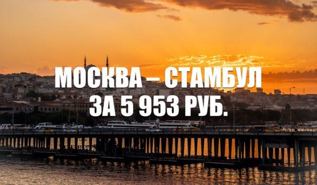 Авиабилеты «Победы» Москва – Стамбул за 5953 руб.
