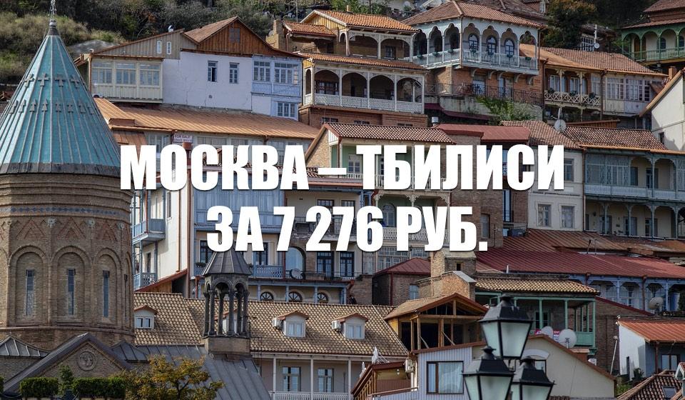Акция Pegasus Москва – Тбилиси за 7 276 руб. на апрель 2021