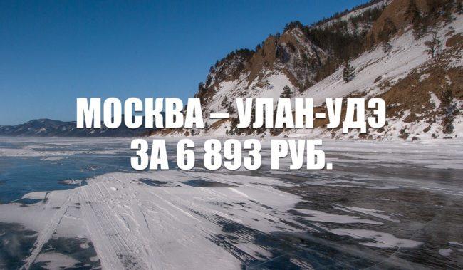 Авиабилеты Победы Москва – Улан-Удэ за 6893 руб.