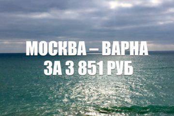 Авиабилеты Bulgaria Air Москва – Варна за 3851 руб.