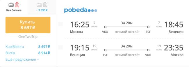 Спецпредложение на авиабилеты «Победы» Москва – Венеция за 8 697 руб.