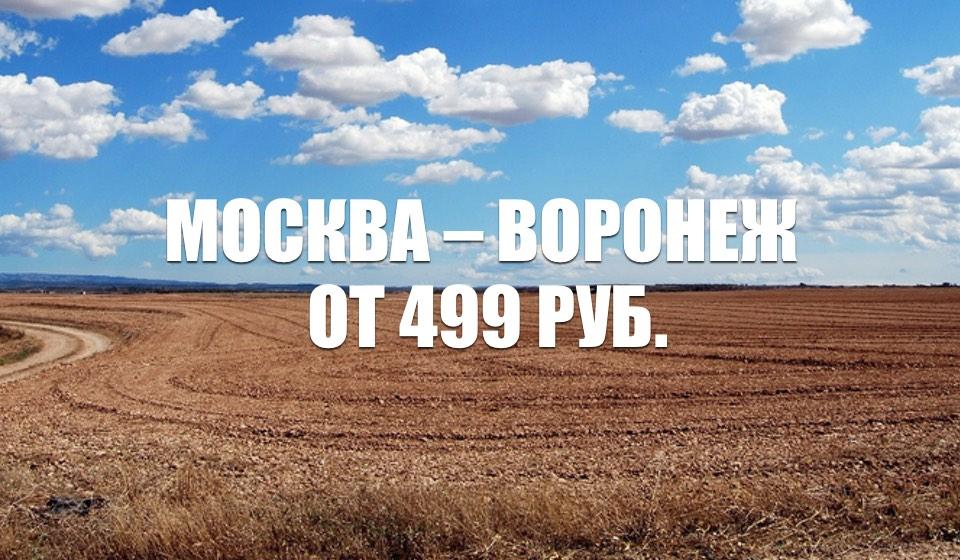 Акция «Уральских» Москва – Воронеж за 499 руб. на октябрь 2020-февраль 2021