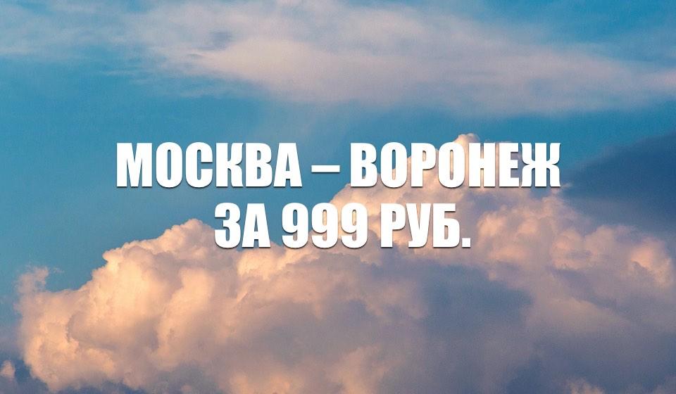 Акция «Победы» Москва – Воронеж за 999 руб. на январь-март 2021