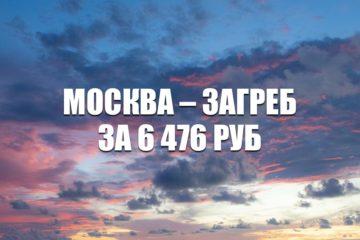 Авиабилеты Pegas Fly Москва – Загреб за 6476 руб.