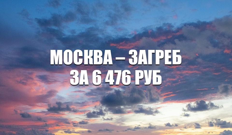 Акция Pegas Fly Москва – Загреб за 6 476 руб. на май-октябрь 2021