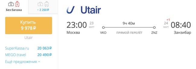 Пример бронирования авиабилетов Москва - Занзибар