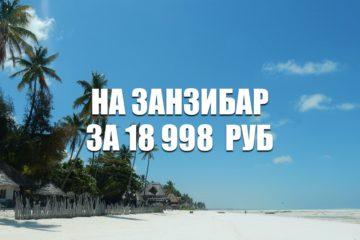 Авиабилеты Utair Москва – Занзибар за 18 998 руб.