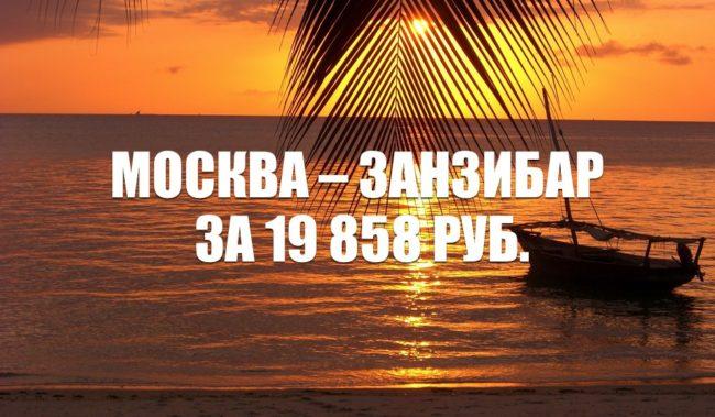 Авиабилеты Utair Москва – Занзибар за 19858 руб.