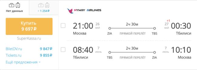 Спецпредложение на авиабилеты Myway Airlines Москва – Тбилиси за 9 697 руб