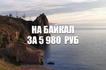 Авиабилеты Smartavia на Байкал за 5 980 руб.