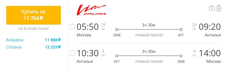 Пример бронирования авиабилетов Москва – Анталия за 11764 рублей