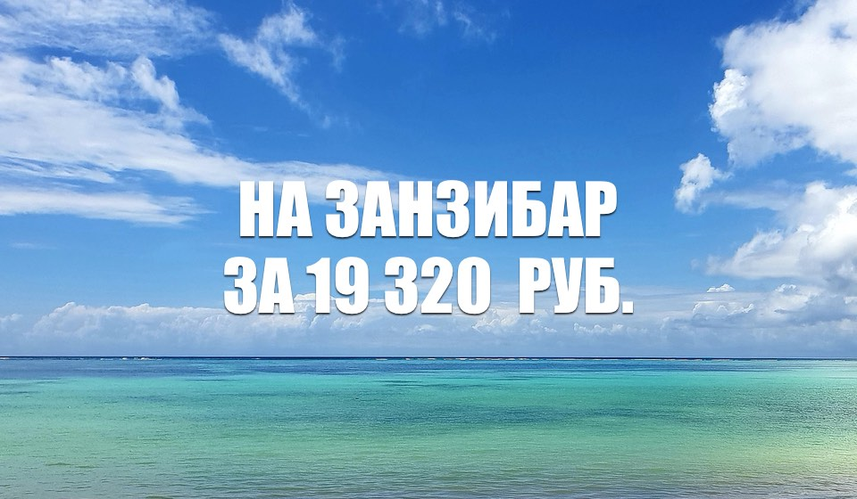 Акция Utair Москва – Занзибар за 19 320 руб. на апрель-май 2021