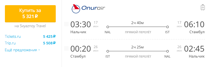 Авиабилеты Нальчик – Стамбул за 5321 рублей