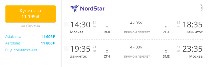 Пример бронирования авиабилетов Москва – Закинтос за 11199 рублей