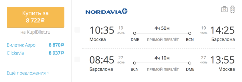 Пример бронирования авиабилетов Москва – Барселона за 8 722 рубля