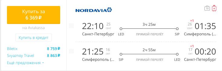 Пример бронирования авиабилетов Санкт-Петербург – Симферополь за 6369 рублей