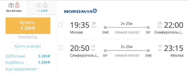 Пример бронирования авиабилетов Москва – Симферополь за 5 256 рублей