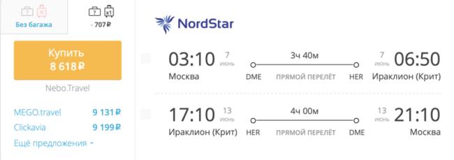 Пример бронирования авиабилетов Москва – Крит за 8 618 рублей