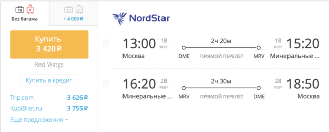 ример бронирования авиабилетов Москва – Минводы и обратно за 3 420  рублей