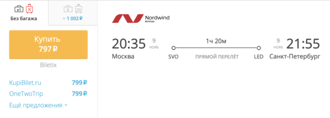 Бронирование авиабилетов Москва – Питер за 797 рублей