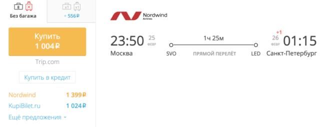 Пример бронирования авиабилетов Москва — Санкт-Петербург за 1004 рублей