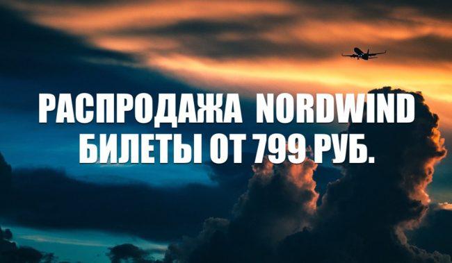 Распрожа билетов Nordwind от 799 руб.