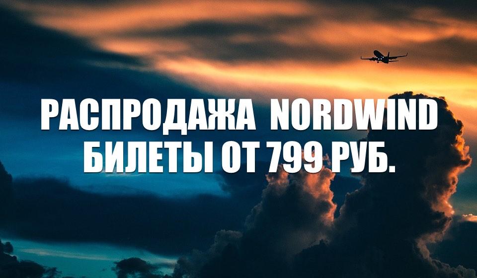 Распродажа билетов Nordwind от 799 руб. по России на 2020/2021