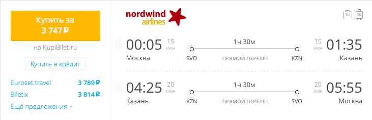 Пример бронирования авиабилетов Москва – Казань за 3747 рублей