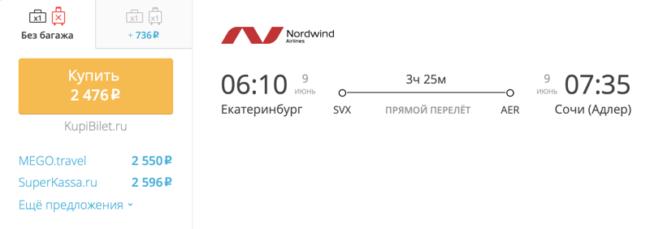 Бронирование авиабилетов Екатеринбург — Сочи за 2 476 рублей