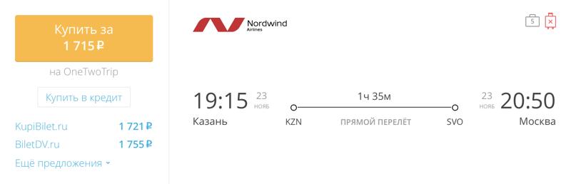 Пример бронирования авиабилетов Казань – Москва за 1 715 рублей