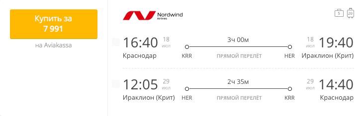 Пример бронирования авиабилетов Краснодар – Крит за 7991 руб