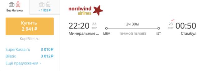 Бронирование авиабилетов  Минеральные Воды – Стамбул за 2 941 рублей