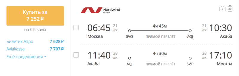 Пример бронирования авиабилетов Москва – Акаба за 7 252 рублей