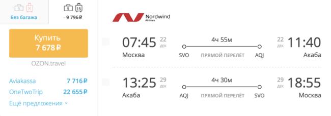 Пример бронирования авиабилетов Nordwind Москва – Акаба за 7 678 рублей