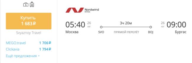 Пример бронирования авиабилетов Москва — Бургас за 1 683 рублей