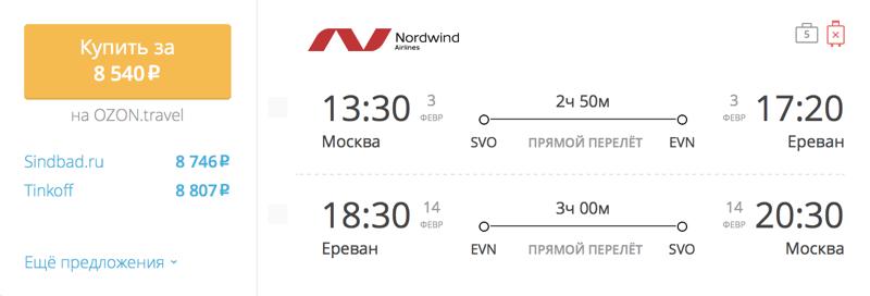 Пример бронирования авиабилетов Москва – Ереван за 8 540 рублей