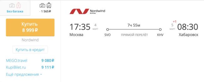 Пример бронирования авиабилетов Nordwind Москва – Хабаровск за 8 999 рублей