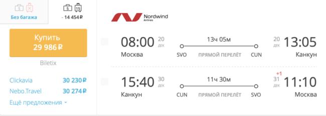 Пример бронирования авиабилетов Nordwind Москва – Симферополь за 29 986 рублей