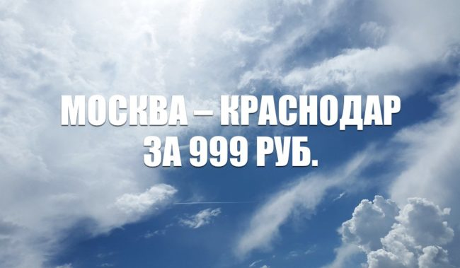 Авиабилеты Nordwind Москва – Краснодар за 999 руб.