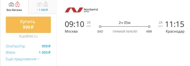 Бронирование авиабилетов Москва – Краснодар за 999 рублей