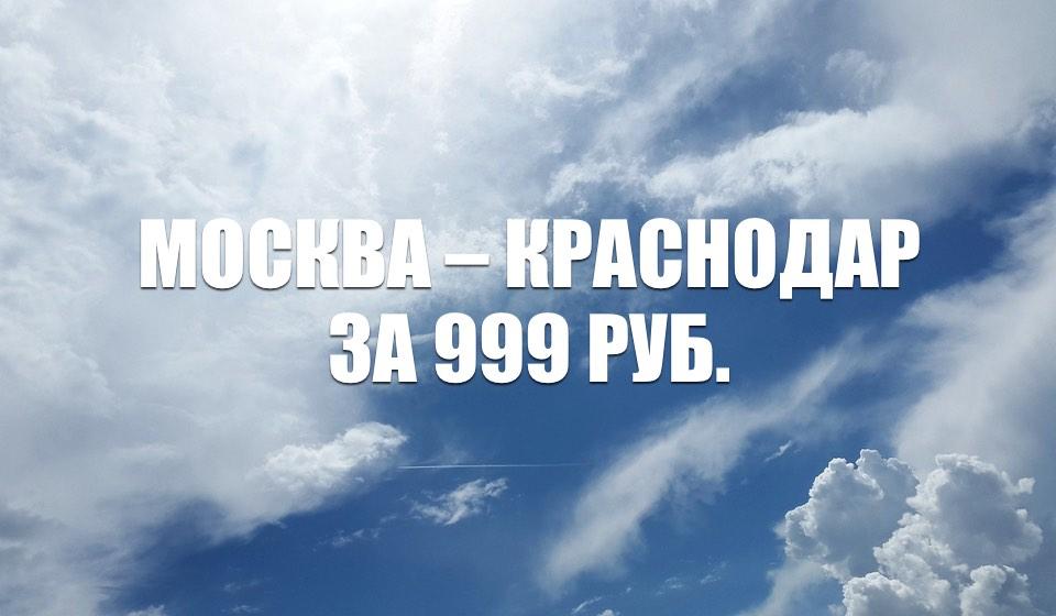 Акция Nordwind Москва – Краснодар за 999 руб. на сентябрь-декабрь 2020